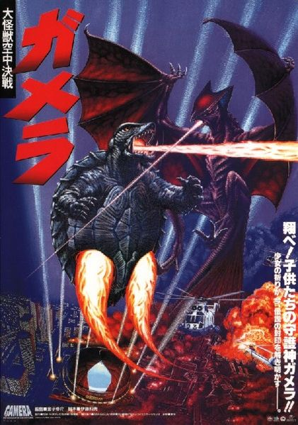 Gamera - Guardian of the Universe1